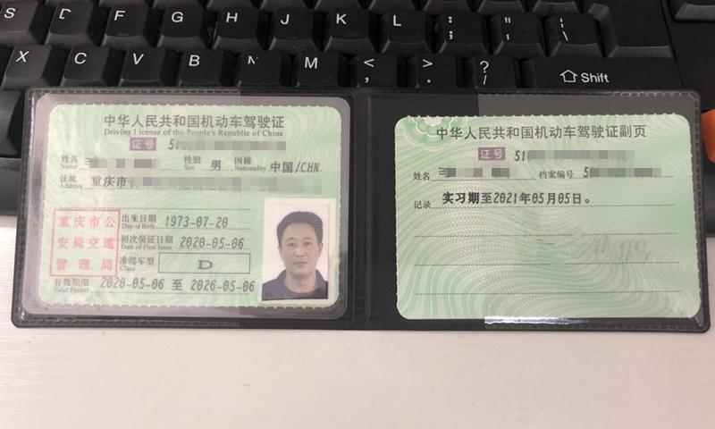 摩托车驾驶证