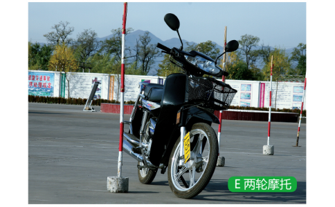 两轮摩托车驾照|E照
